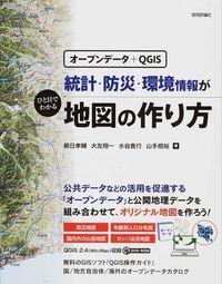 統計・防災・環境情報がひと目でわかる地図の作り方 / オープンデータ+QGIS