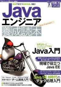 Javaエンジニア養成読本 / 現場で役立つ最新知識、満載! 10年先も役立つ力をつくる