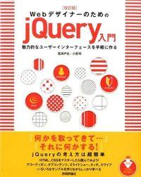 WebデザイナーのためのjQuery入門