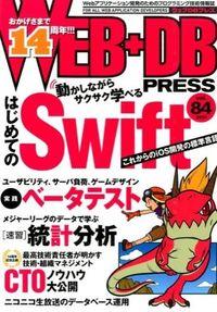 WEB+DB PRESS vol.84 / Webアプリケーション開発のためのプログラミング技術情報誌