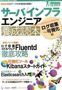 サーバ/インフラエンジニア養成読本 ログ収集~可視化編