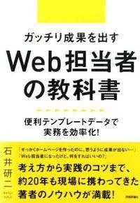 ガッチリ成果を出すWeb担当者の教科書 / 便利テンプレートデータで実務を効率化!