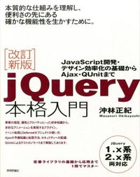 jQuery本格入門 改訂新版 / JavaScript開発・デザイン効率化の基礎からAjax・QUnitまで jQuery1.x系2.x系両対応