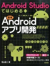 Android Studioではじめる簡単Androidアプリ開発