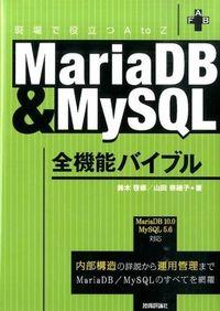 MariaDB & MySQL全機能バイブル / 現場で役立つA to Z 内部構造の詳説から運用管理までMariaDB/MySQLのすべてを網羅