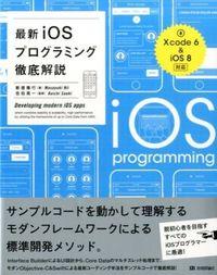 最新iOSプログラミング徹底解説 / 脱初心者を目指す、iOSプログラマーに最適! 「Xcode 6 & iOS 8」対応