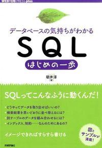 データベースの気持ちがわかるSQLはじめの一歩