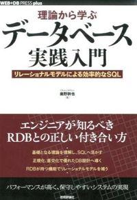 理論から学ぶデータベース実践入門 / リレーションモデルによる効率的なSQL