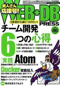 WEB+DB PRESS vol.86(2015) / Webアプリケーション開発のためのプログラミング技術情報誌