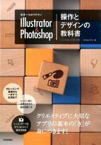 世界一わかりやすいIllustrator & Photoshop操作とデザインの教科書 / CC/CS6/CS5対応