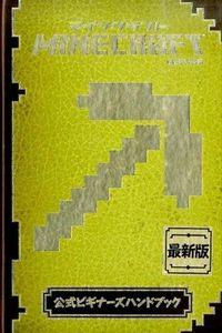 MINECRAFT公式ビギナーズハンドブック / 最新版