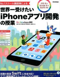 No.1スクール講師陣による世界一受けたいiPhoneアプリ開発の授業 / iOS 8 & Xcode 6 & Swift対応