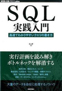 SQL実践入門 / 高速でわかりやすいクエリの書き方