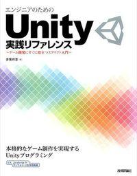 エンジニアのためのUnity実践リファレンス / ゲーム開発にすぐに役立つスクリプト入門