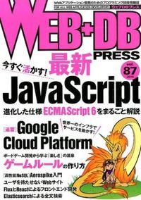 WEB+DB PRESS vol.87(2015) / Webアプリケーション開発のためのプログラミング技術情報誌
