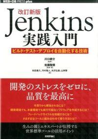 Jenkins実践入門 改訂新版 / ビルド・テスト・デプロイを自動化する技術