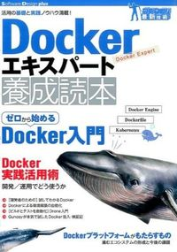 Dockerエキスパート養成読本 / 活用の基礎と実践ノウハウ満載! ガッチリ!最新技術