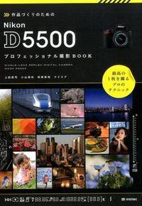 作品づくりのためのNikon D5500プロフェッショナル撮影BOOK