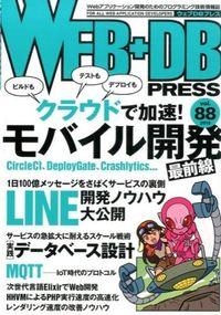 WEB+DB PRESS vol.88(2015) / Webアプリケーション開発のためのプログラミング技術情報誌