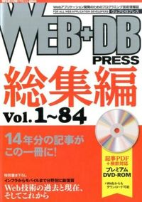 WEB+DB PRESS 総集編 vol.1~84
