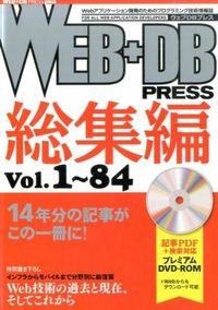WEB+DB PRESS 総集編[4] (〈Vol.1~84〉14年分の記事が一冊に!)