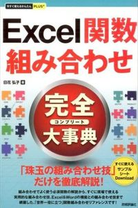 Excel関数組み合わせ完全(コンプリート)大事典 今すぐ使えるかんたんPLUS+