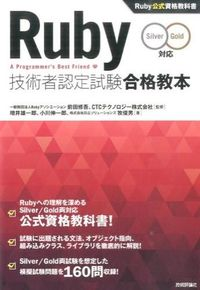 Ruby技術者認定試験合格教本 / Ruby公式資格教科書 Silver/Gold対応 A Programmer's Best Friend
