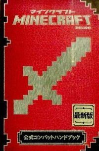 MINECRAFT公式コンバットハンドブック / 最新版