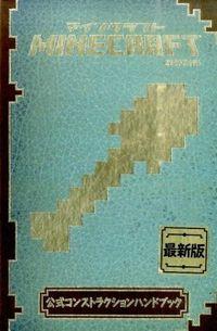 MINECRAFT公式コンストラクションハンドブック / 最新版