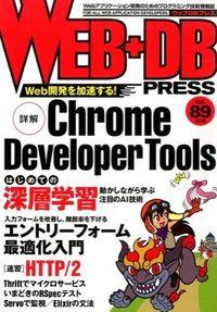 WEB+DB PRESS vol.89(2015) / Webアプリケーション開発のためのプログラミング技術情報誌