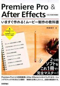 Premiere Pro & After Effectsいますぐ作れる!ムービー制作の教科書 / CC/CS6対応版 2 in 1 2つのソフトウエアをこれ1冊でマスター!
