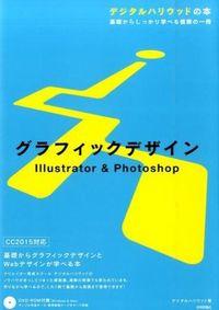 グラフィックデザイン / Illustrator & Photoshop