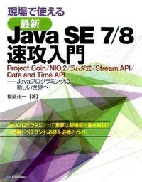 現場で使える最新Java SE 7/8速攻入門