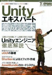 Unityエキスパート養成読本 / ゲーム開発の現場で役立つノウハウ満載! ガッチリ!最新技術