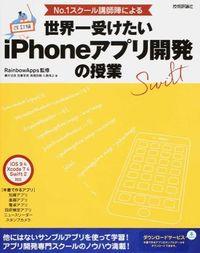 No.1スクール講師陣による世界一受けたいiPhoneアプリ開発の授業 改訂版 / iOS 9 & Xcode 7 & Swift 2対応