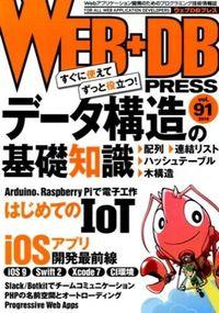 WEB+DB PRESS vol.91(2016) / Webアプリケーション開発のためのプログラミング技術情報誌