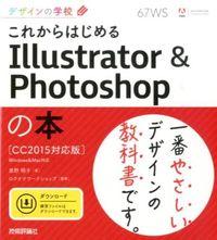 これからはじめるIllustrator & Photoshopの本 / CC2015対応版 Windows & Mac対応