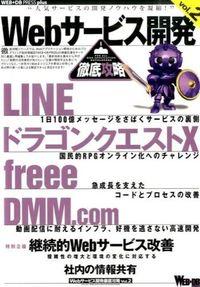 Webサービス開発徹底攻略 vol.2