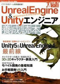 UnrealEngine & Unityエンジニア養成読本 / イマドキのゲーム開発最前線! 10年先も役立つ力をつくる