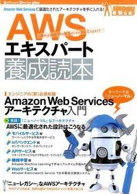 AWSエキスパート養成読本 / Amazon Web Servicesに最適化されたアーキテクチャを手に入れる!