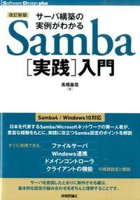 サーバ構築の実例がわかるSamba〈実践〉入門