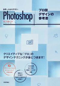 世界一わかりやすいPhotoshopプロ技デザインの参考書 / CC/CS6対応