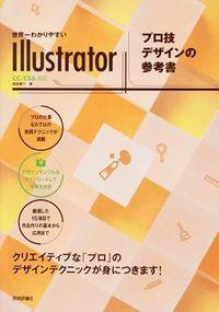 世界一わかりやすいIllustratorプロ技デザインの参考書 / CC/CS6対応