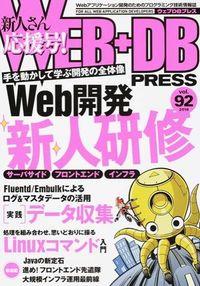 WEB+DB PRESS vol.92(2016) / Webアプリケーション開発のためのプログラミング技術情報誌