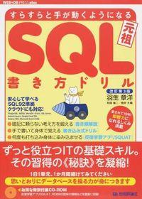 SQL書き方ドリル