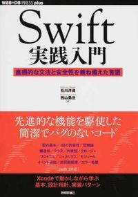 Swift実践入門