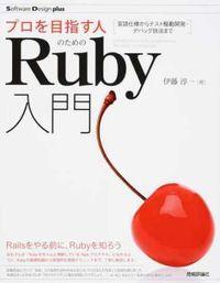プロを目指す人のためのRuby入門