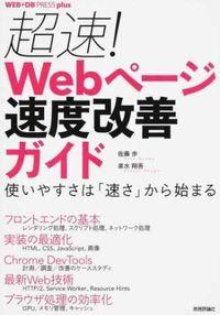 超速!Webページ速度改善ガイド / 使いやすさは「速さ」から始まる
