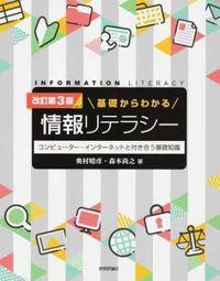 基礎からわかる情報リテラシー コンピューター・インターネットと付き合う基礎知識. 改訂第3版ver.2