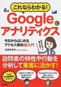 これならわかる!Googleアナリティクス / 今日からはじめるアクセス解析超入門